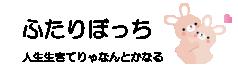 ふたりぼっち~未婚シングルマザーのHappyブログ~