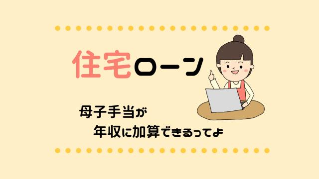住宅ローン 審査 年収