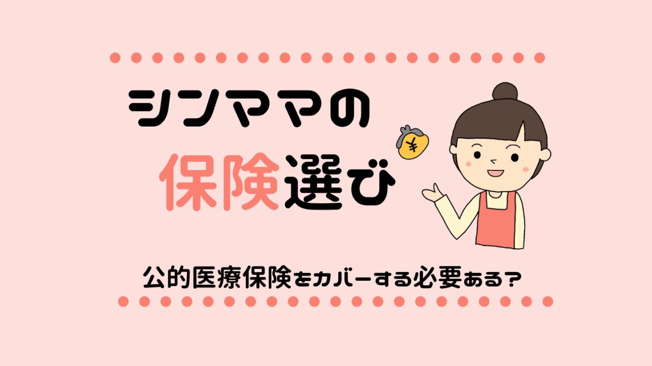 シンママ保険選び