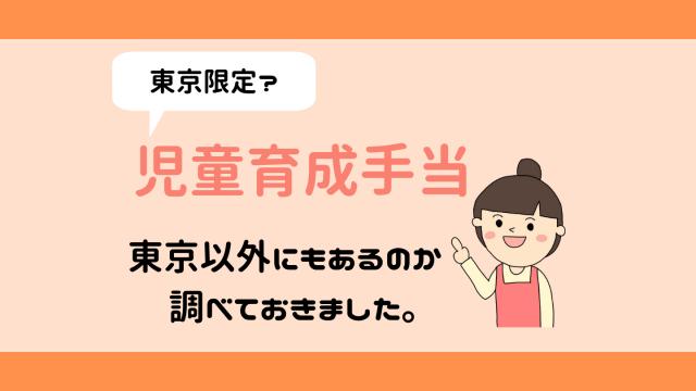 児童育成手当_東京
