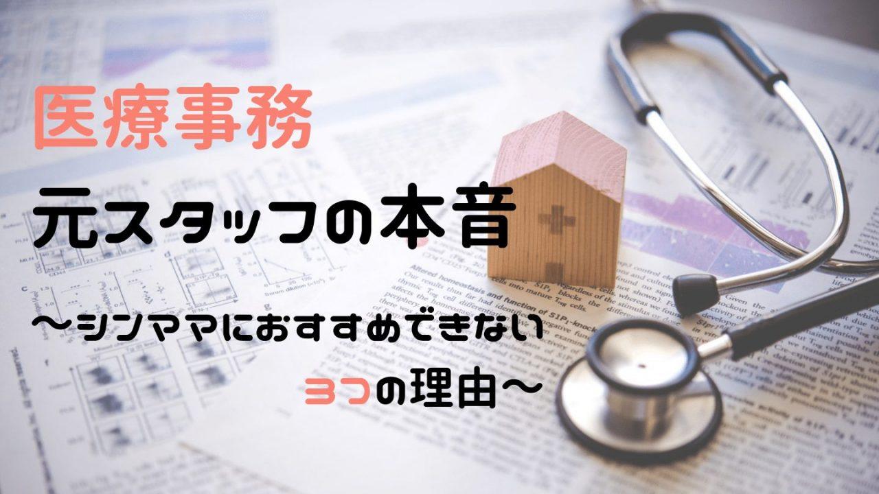 医療事務 仕事内容 本音
